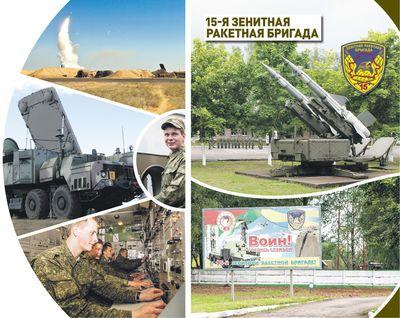 15-я зенитная ракетная бригада. Коллаж Ксении Милинкевич