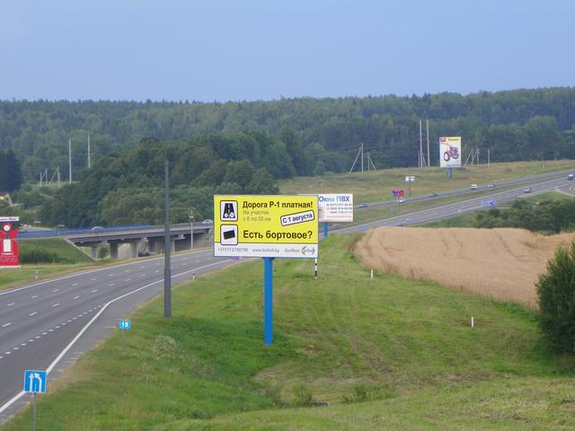 С 1 августа дорога Р-1 Минск-Дзержинск станет платной
