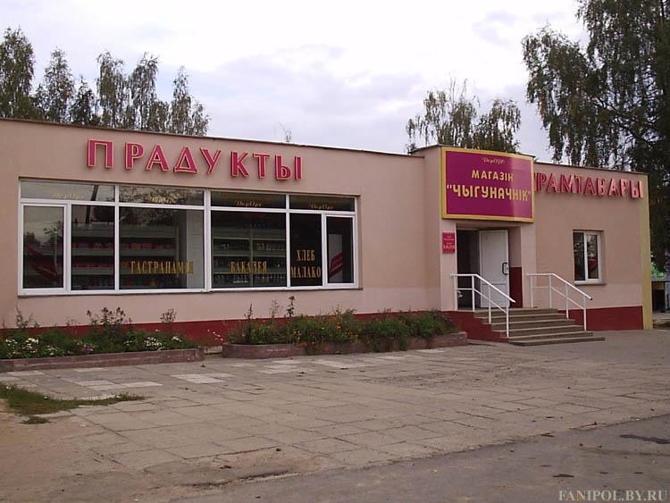 Магазин Чыгуначнiк