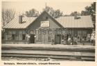 Старая станция Фаниполь